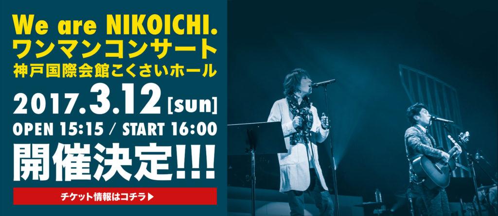 3.12kokuchi.バナー2