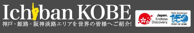 Ichiban KOBE