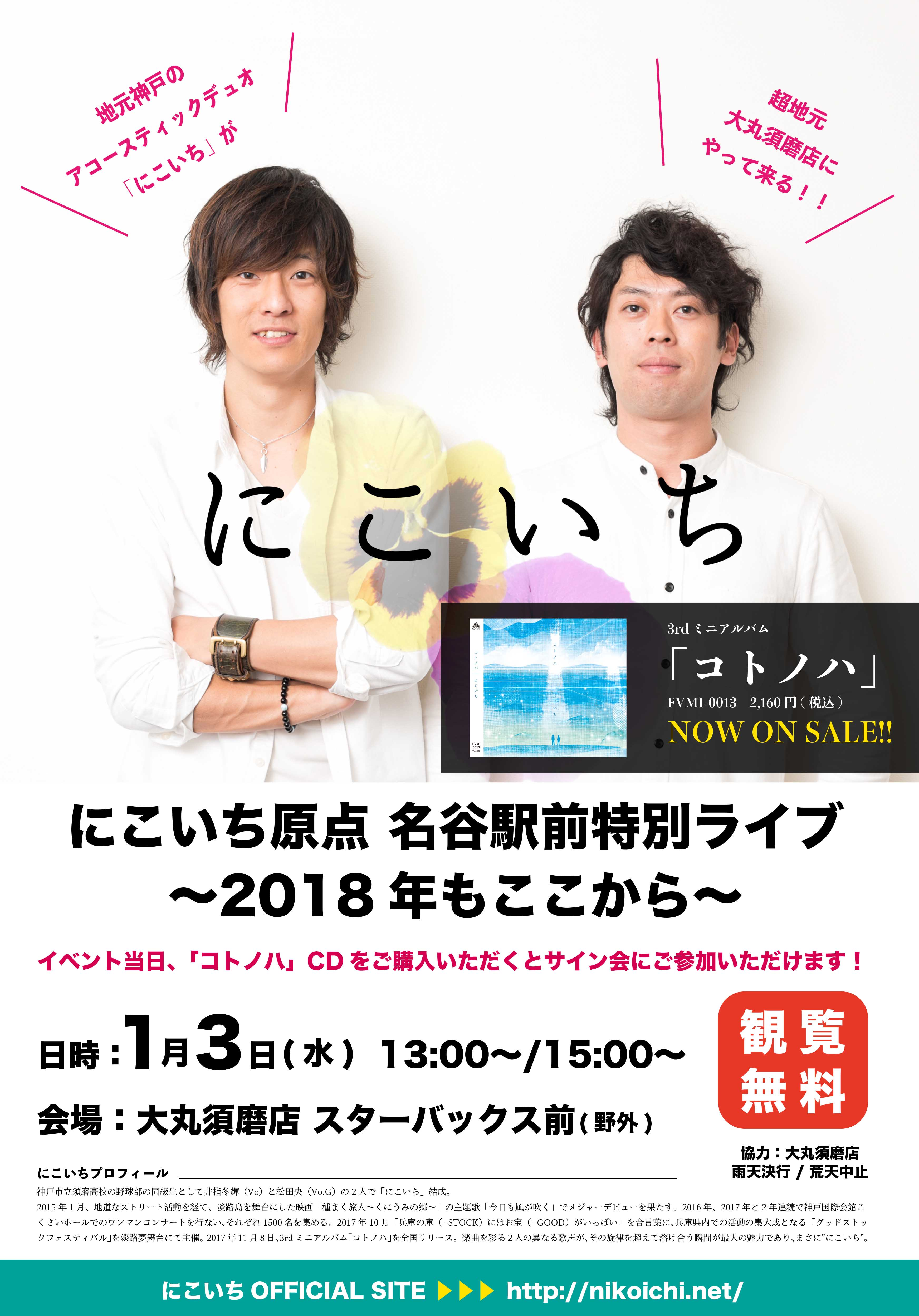 0103大丸須磨店フライヤー案1