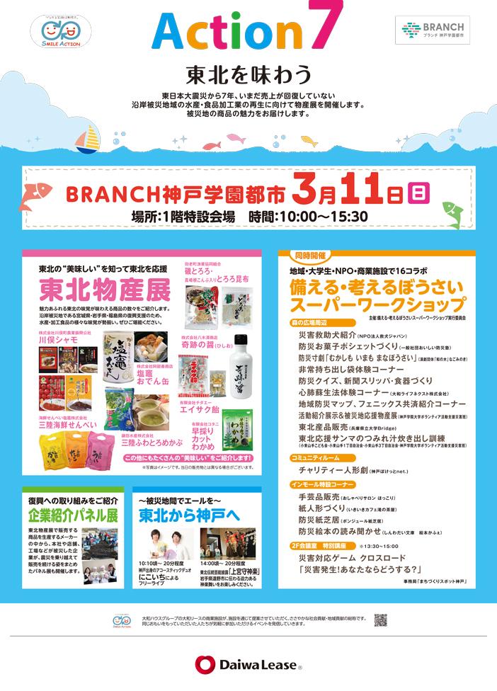 BRANCH神戸学園都市1